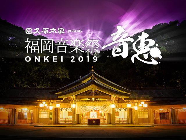 5/25「久原本家presents福岡音楽祭 音恵~ONKEI~2019」に華風月が出演