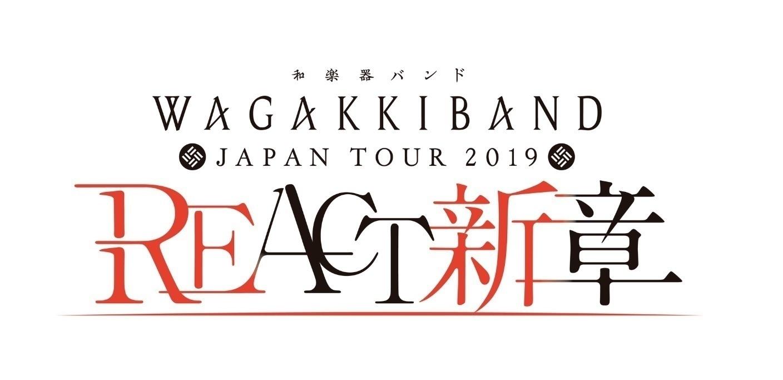 【ライブ情報】全国ツアー「和楽器バンドJapan Tour 2019 REACT-新章-」チケット一般発売のご案内