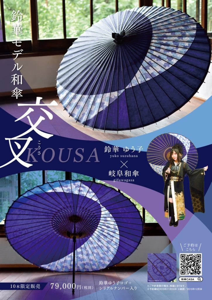 【商品情報】 鈴華モデル和傘「交叉~KOUSA~」予約受付開始!