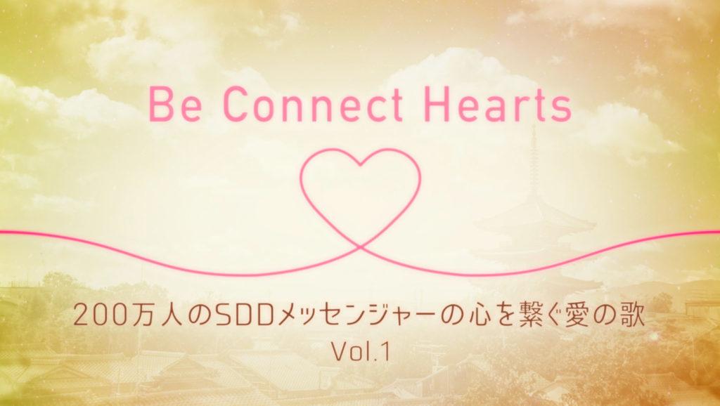 FM大阪 LIVE SDD「Be Connect Hearts 200万人のSDDメッセンジャーの心を繋ぐ愛の歌 Vol.1」