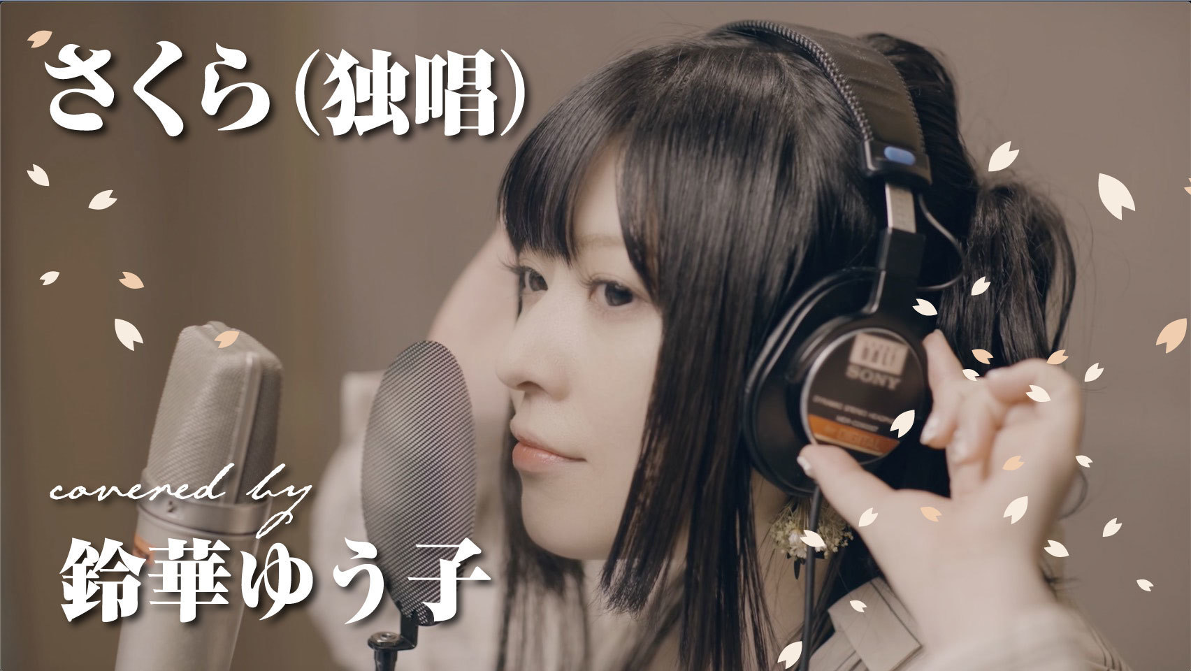 """森山直太朗""""さくら(独唱)""""のカバー動画をYouTube公開"""